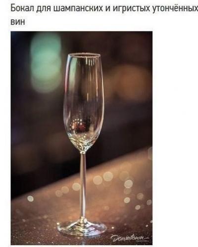 Бокал для шампанских и игристых утонченных вин
