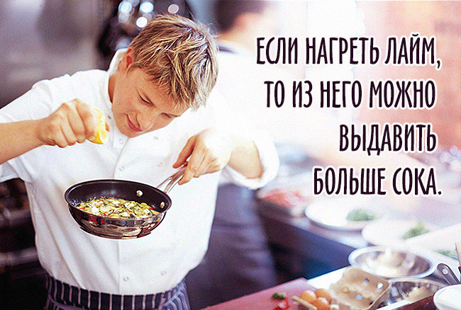 40 кулинарных советов, которые сделают из вас шеф-повара